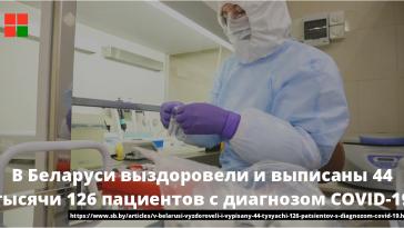 В Беларуси выздоровели и выписаны 44 тысячи 126 пациентов с диагнозом COVID-19 1