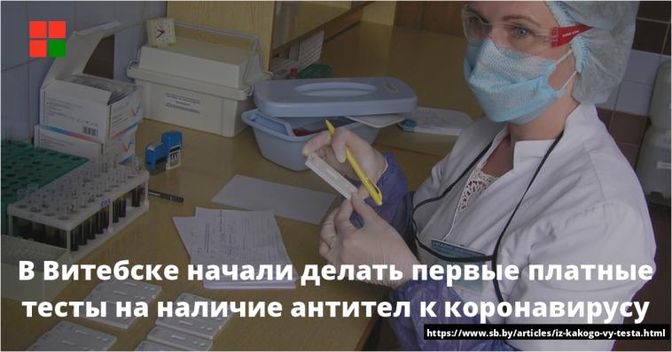 В Витебске начали делать первые платные тесты на наличие антител к коронавирусу 1
