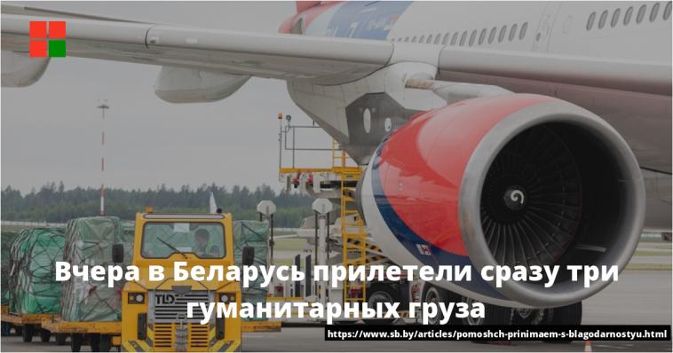 Вчера в Беларусь прилетели сразу три гуманитарных груза 1