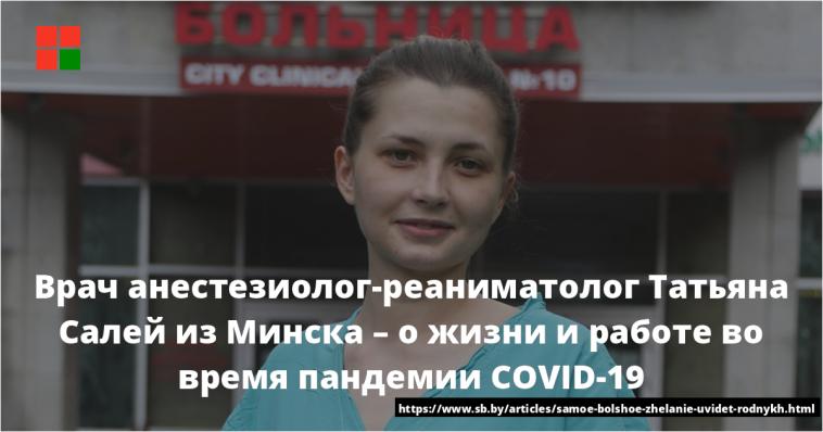 Врач анестезиолог-реаниматолог Татьяна Салей из Минска – о жизни и работе во время пандемии COVID-19 1