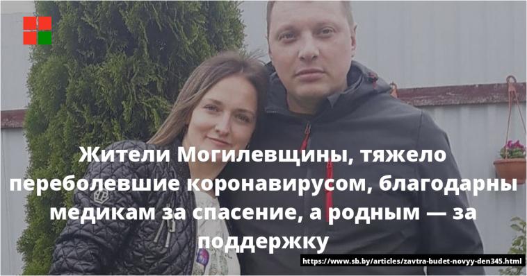 Жители Могилевщины, тяжело переболевшие коронавирусом, благодарны медикам за спасение, а родным — за поддержку 1