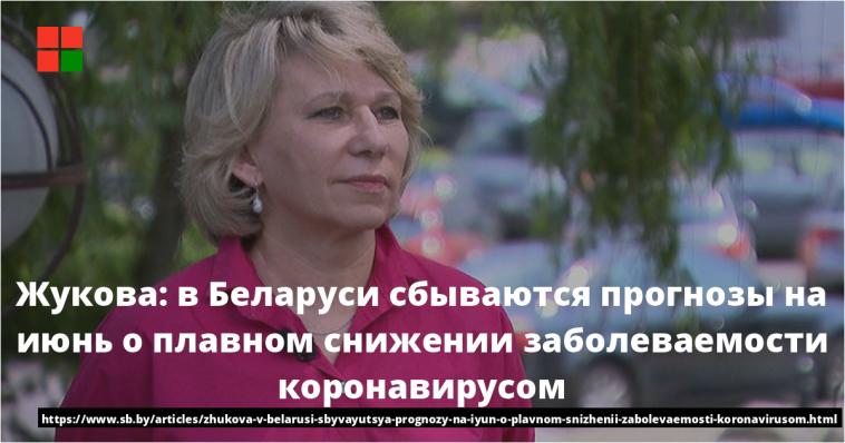 Жукова: в Беларуси сбываются прогнозы на июнь о плавном снижении заболеваемости коронавирусом 1