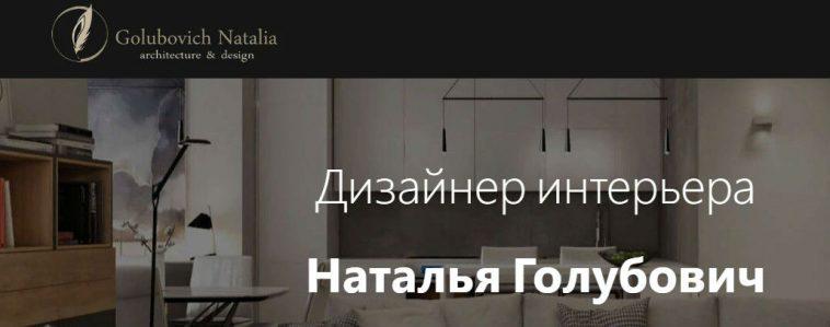 Архитектор-дизайнер интерьера Наталья Голубович