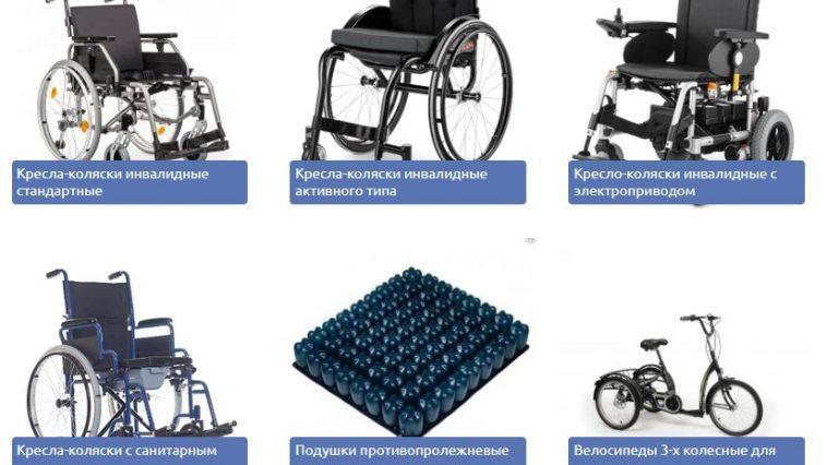 Модели колясок для инвалидов