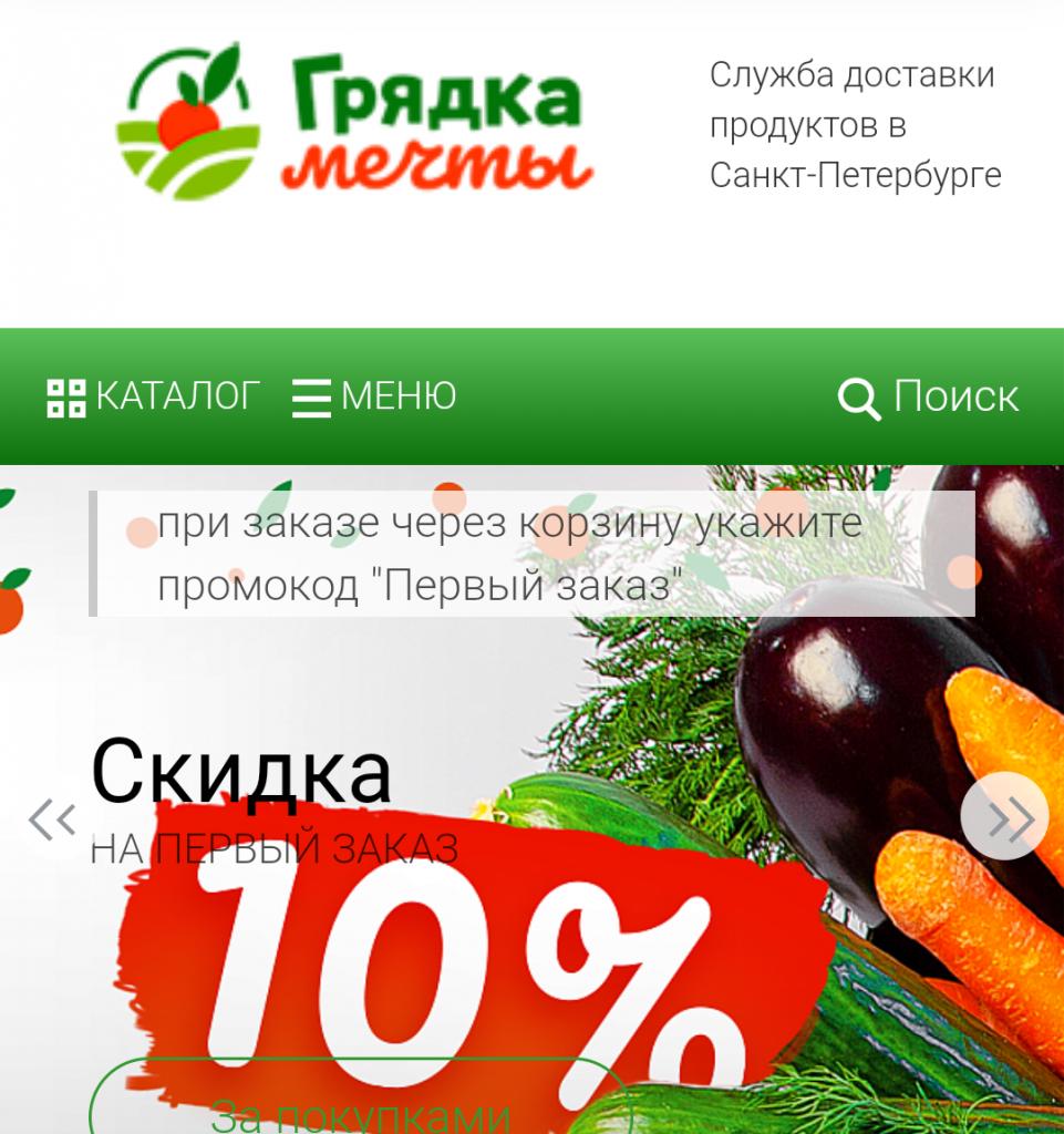 Доставка фруктов и овощей компанией Грядка Мечты 1