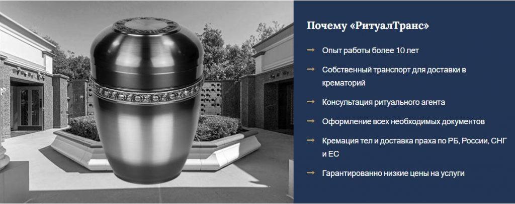 Услуги кремации