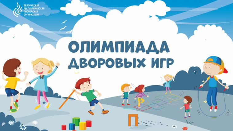 Олимпиада дворовых игр 1