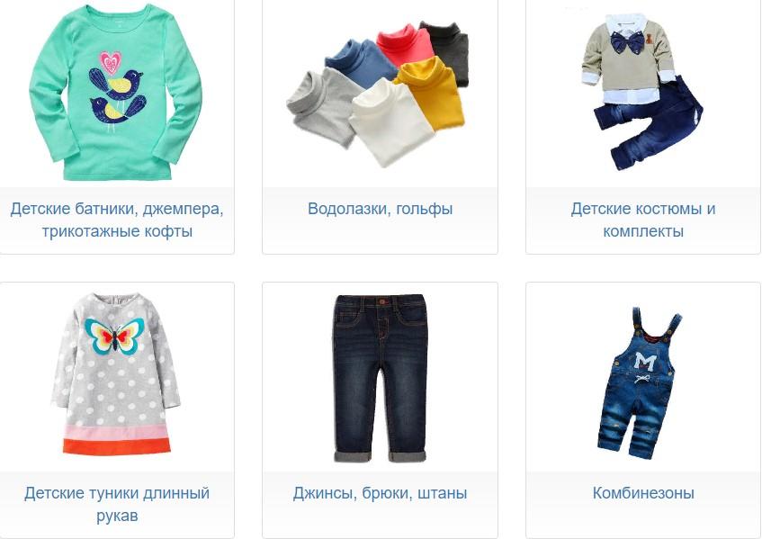 Преимущества детской одежды оптом