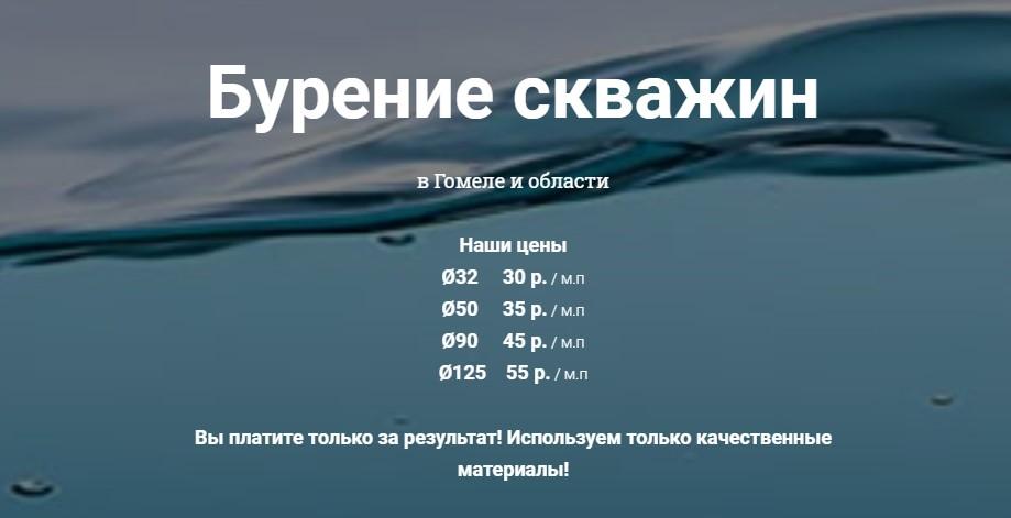 Бурение скважин в Беларуси