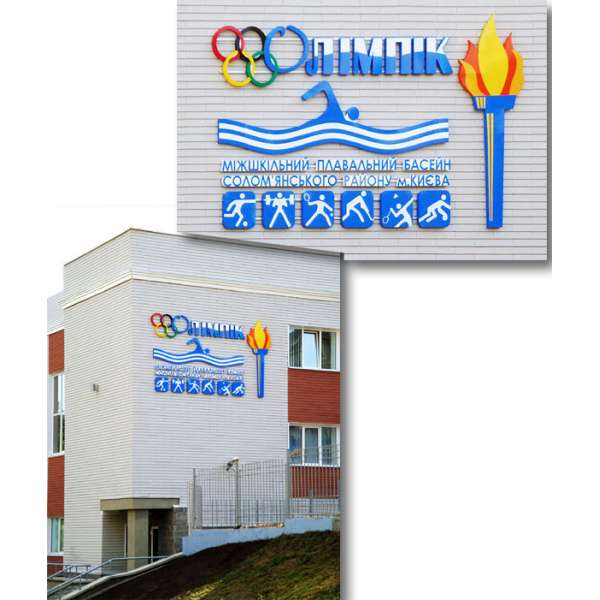 Объемный логотип бассейна