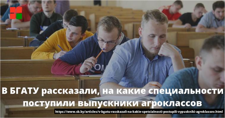 В БГАТУ рассказали, на какие специальности поступили выпускники агроклассов 1
