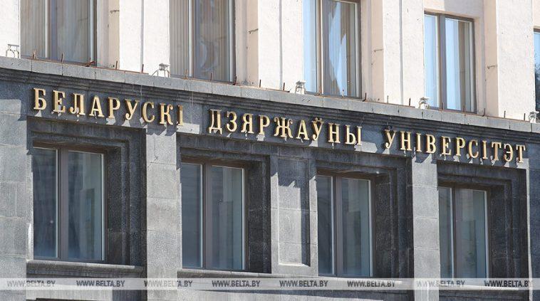 Открытая олимпиада по географии пройдет в БГУ 1