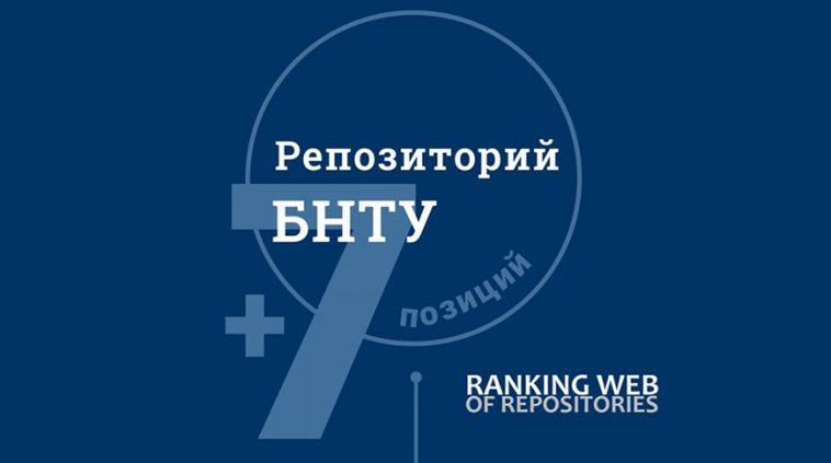 Репозиторий БНТУ улучшил позиции в мировом рейтинге 1