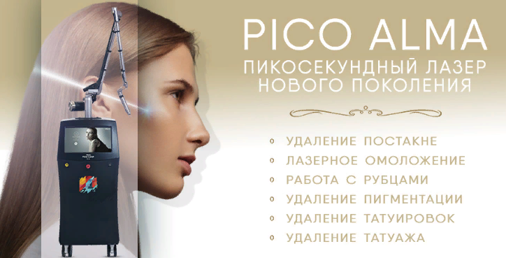 Плазмолифтинг для омоложения кожи 1